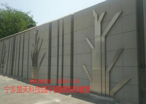 楚天科技园树形雕塑