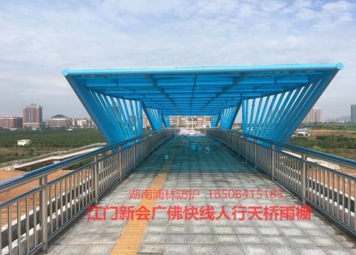 江门新会广佛快线人行天桥雨棚