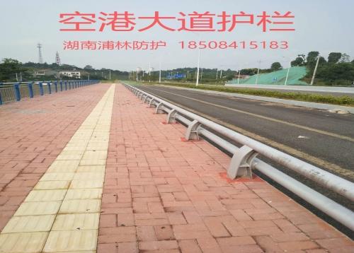 岳阳空港大道栏杆